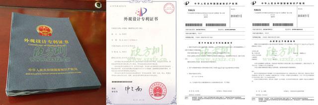 欣方圳垃圾桶专利证书