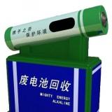 废旧电池回收垃圾桶