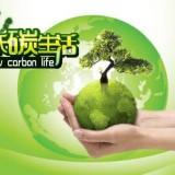红树湾低碳环保的倡议书