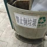 垃圾桶禁止倒垃圾?到底是谁在恶作剧?