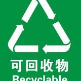 垃圾分类桶图案