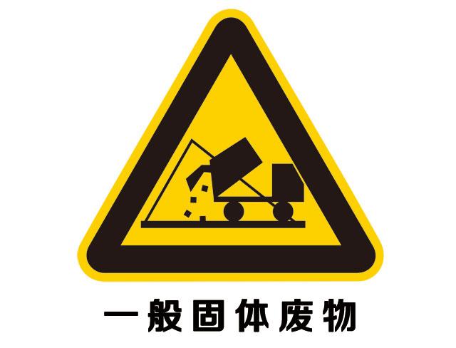 固体废物进口有新规定