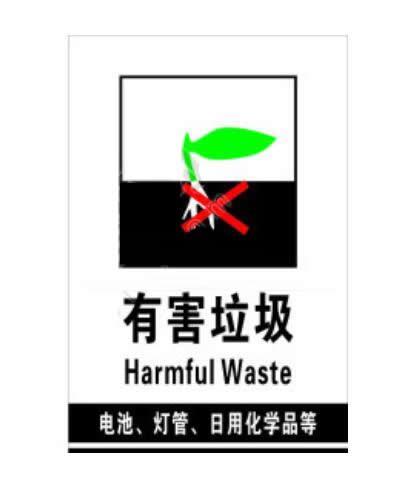 有害垃圾图标