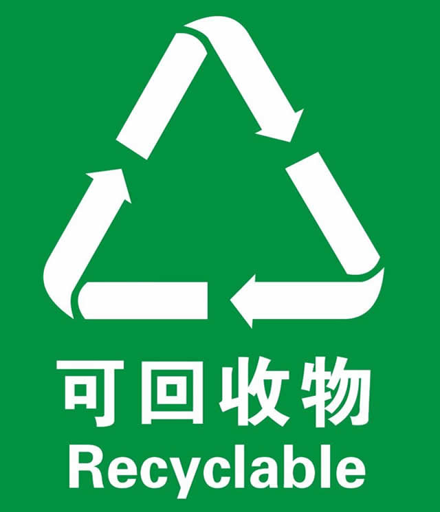 可回收垃圾图案