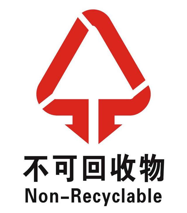 不可回收图案