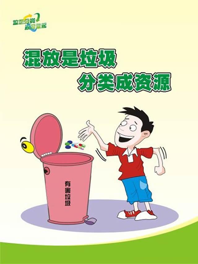 分类垃圾桶漫画图片05