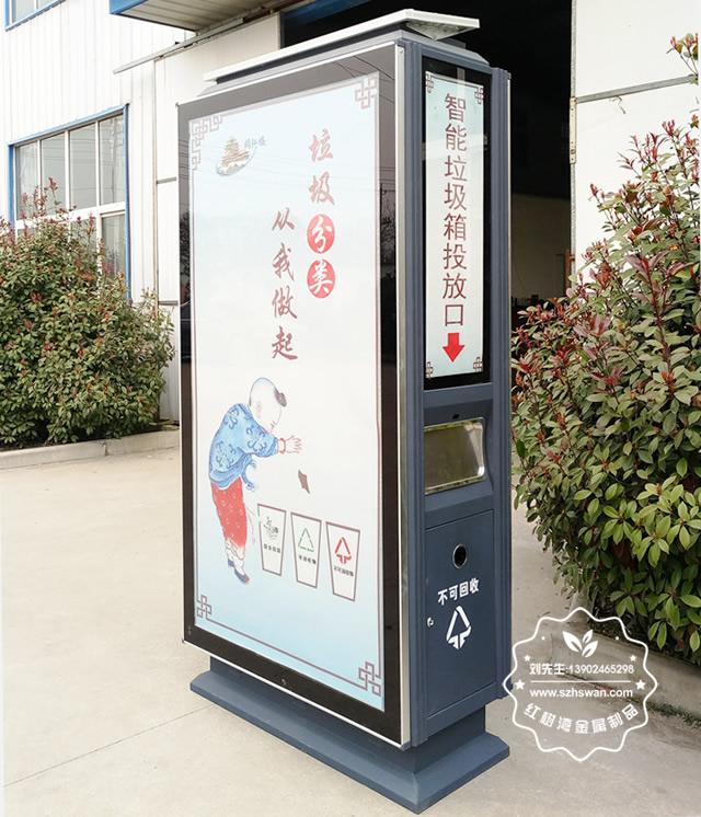 分类太阳能广告垃圾箱