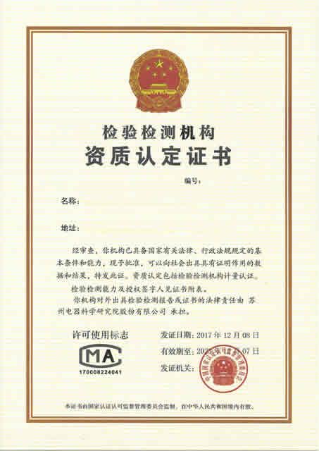 质量认定证书
