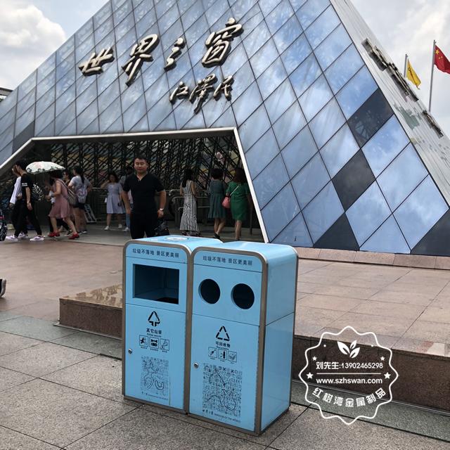 深圳世界之窗钢制分类垃圾箱01